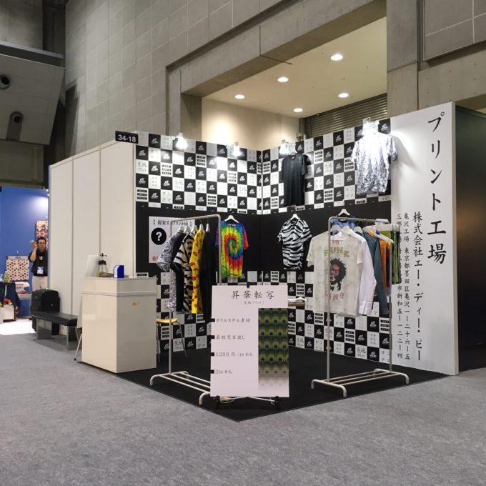 2日目も盛況です!「第3回 国際 生地・素材展 -テキスタイル東京- 【秋】 2017.10.11〜13」