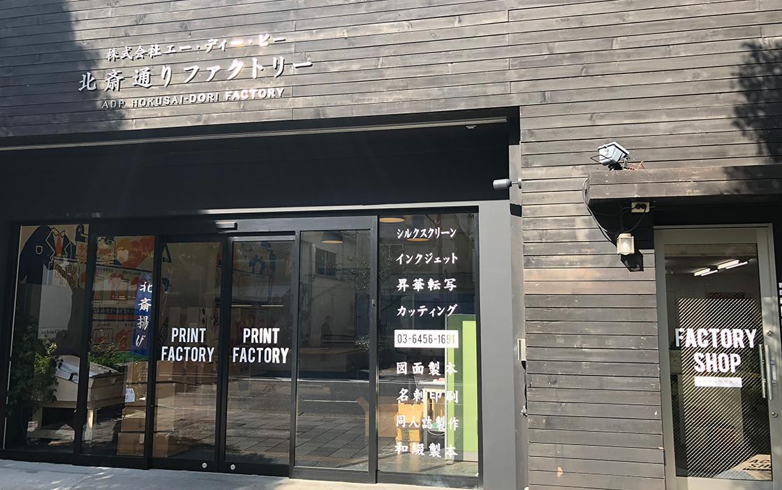 本社/北斎通りファクトリー
