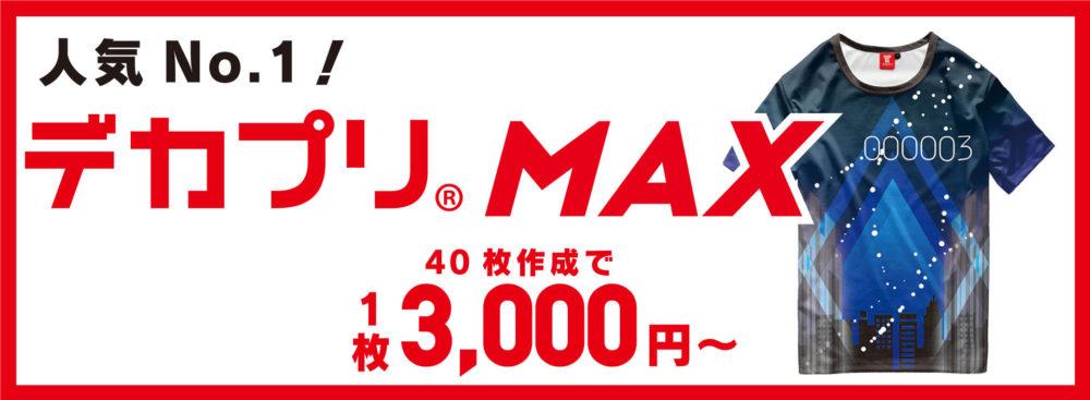 【学割】デカプリMAX