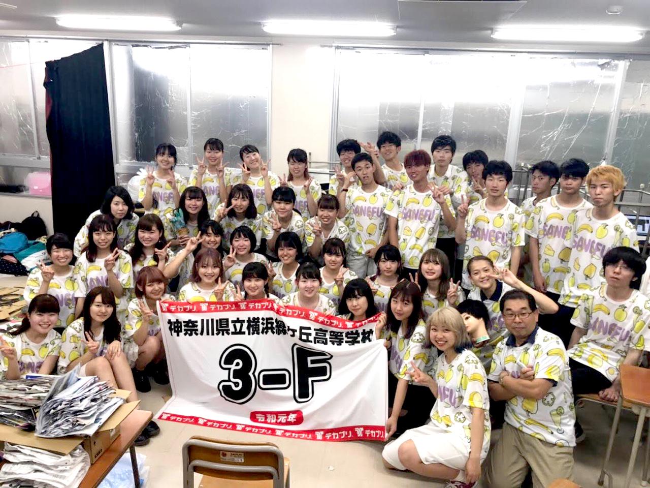 高校生クラスTシャツ2019横浜緑ヶ丘高校(3-F)様(デカプリMAX)