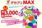 【学割クラスTシャツ】デカプリMAX
