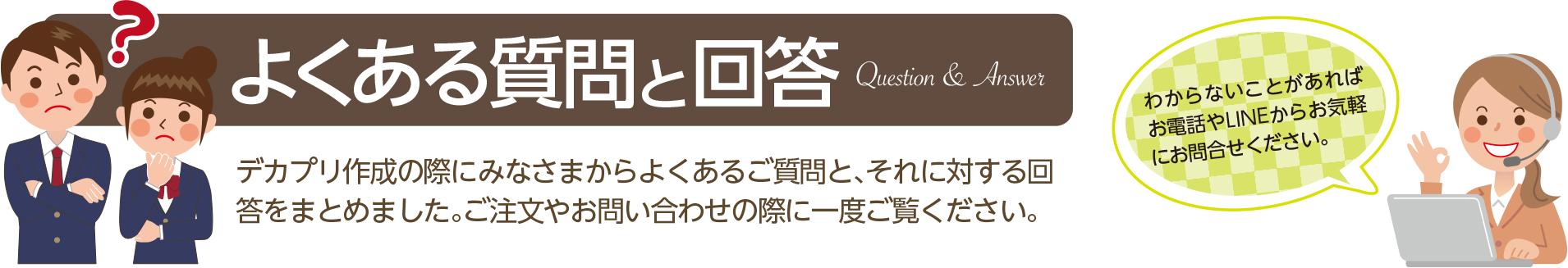 クラスTシャツよくある質問と回答