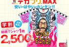 【学割クラスTシャツ2020】デカプリMAX