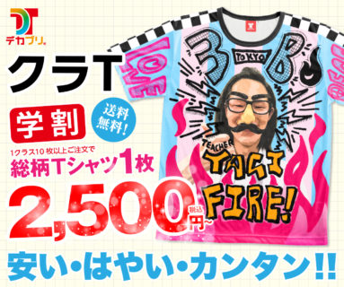 【学割クラスTシャツ2021】デカプリMAX